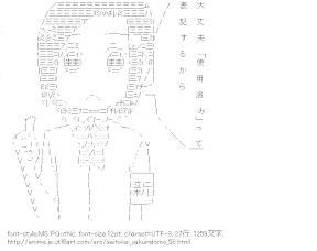 [AA]畑ランコ (生徒会役員共)