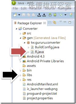 Android 手機應用程式開發專案