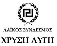 Δελτίο τύπου της Χρυσής Αυγής: Πραγματοποιήθηκε η ομιλία του Νικόλαου Λεμοντζή