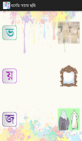 Screenshot of Bangla 1