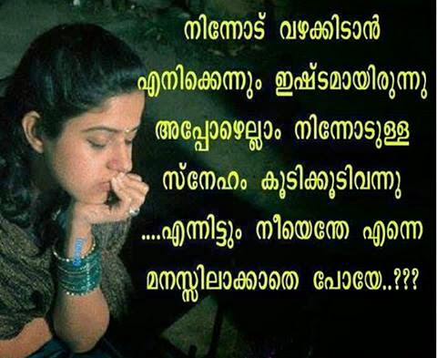 Sad Quotes In Malayalam Images & Pictures - Becuo