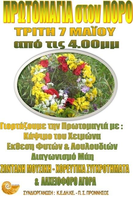 Οι εκδηλώσεις για την Πρωτομαγιά από την ΚΕΔΗΚΕ (7.5.2013)