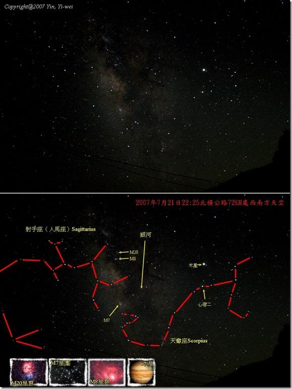 20070721-天蠍 射手 銀河