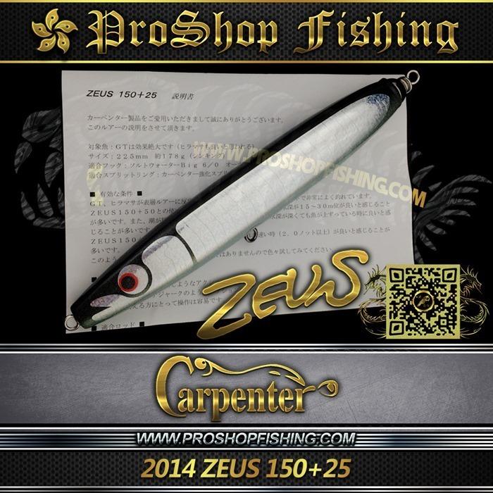 carpenter-2014-ZEUS-15025.63