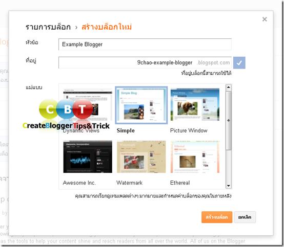 register blogger 3