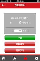 Screenshot of 금영 스마트 인증