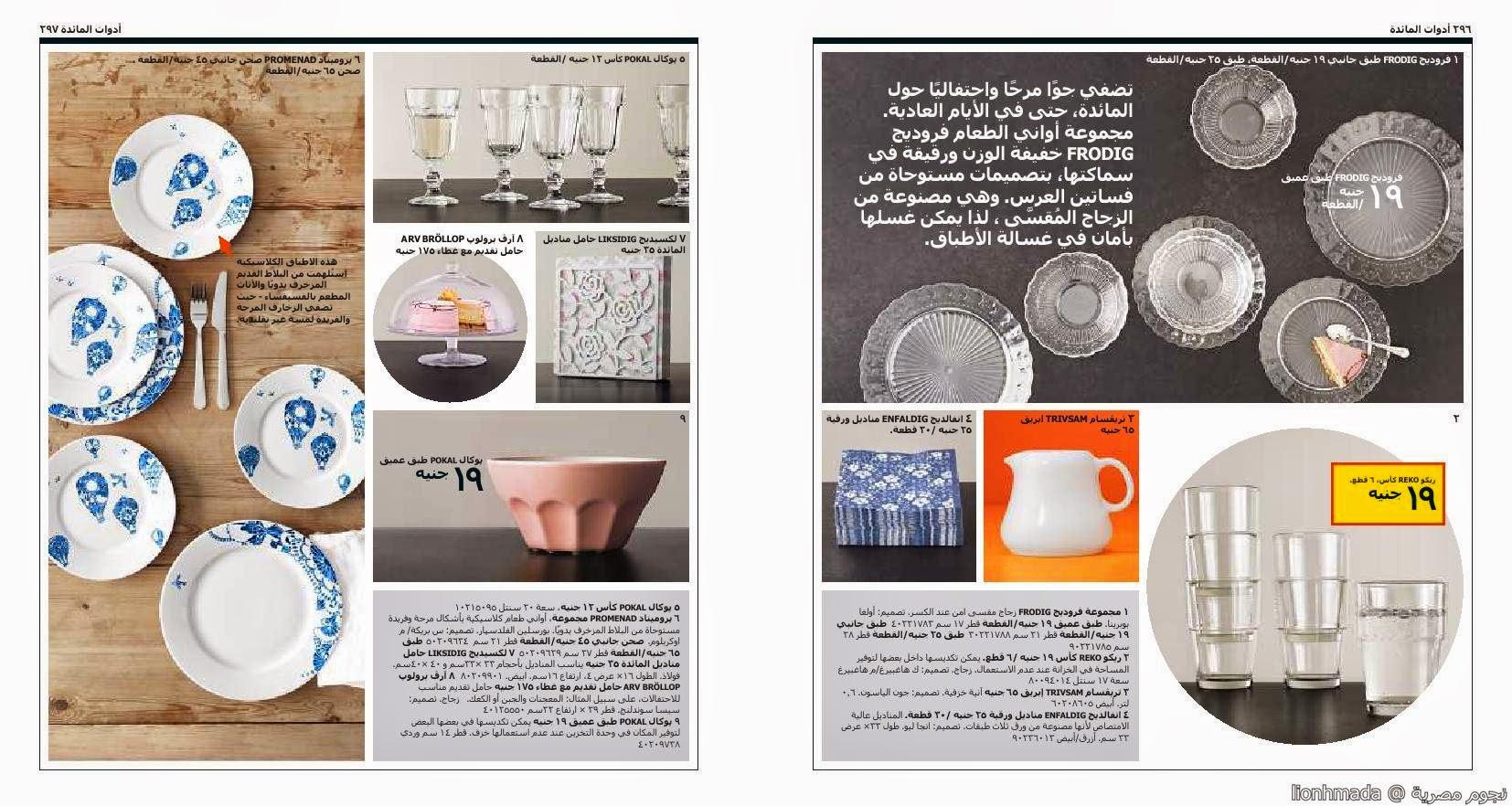 imgb9c1cd8254442c0caa0898ad59509830 صور كتالوج ايكيا مصر ikia للديكورات