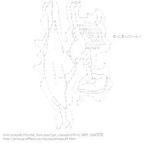 [AA]菊地真 投げる (ぷちます!)