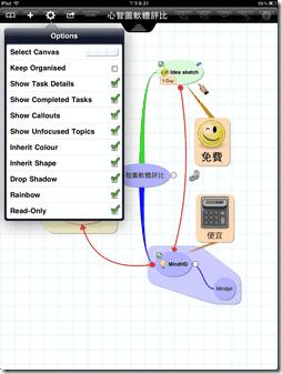 iPad mindmap app-16