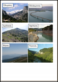 βουνά-ποτάμια