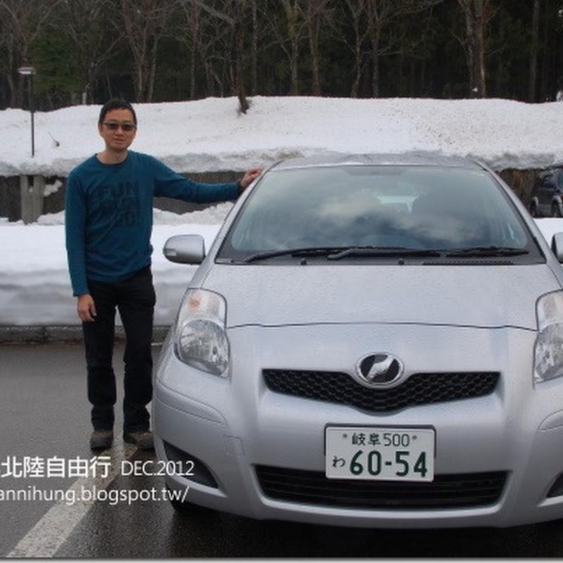 【日本北陸自由行】關於租車雪地自駕