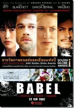 babel_movie