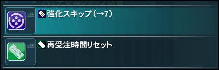 2014-12-06 15_50_28-Phantasy Star Online 2