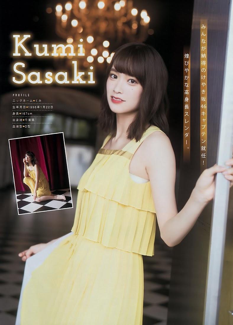[Young Magazine] 2018 No.36-37 浅川梨奈 大原優乃 わちみなみ 他 - Girlsdelta