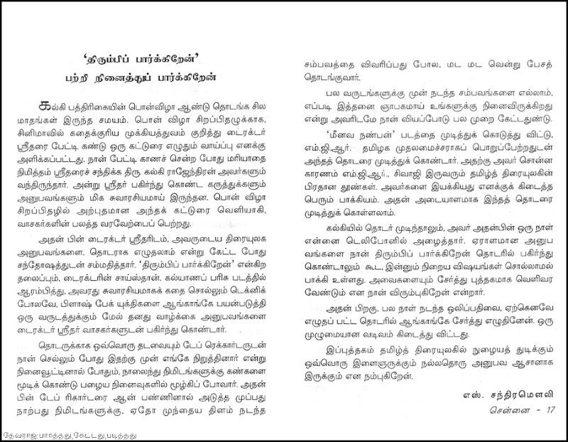 Dir Sridhar Thirumbi Paarkkiren Arundhathi Nilaiyam 2002 Writers Page
