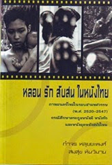 หลอนรักสับสนในหนังไทย