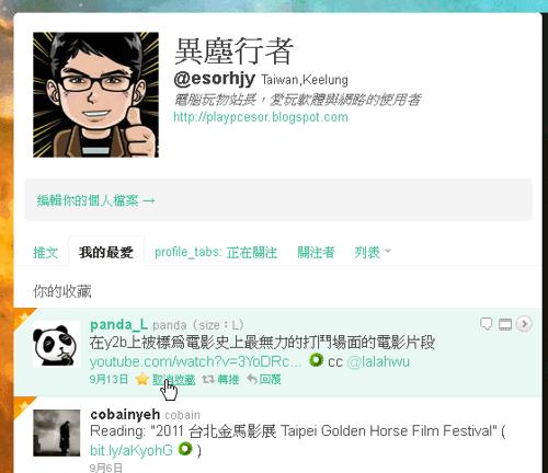 twitter taiwan-10