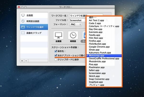 Mac app utilities screenshot plus5