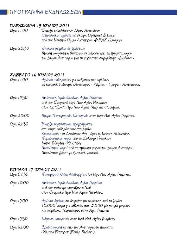 Flyer A5 Agia Marina (1)_Page_2