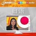 日语 - SPEAKIT! - 视频课程 (d)