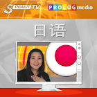 日语 - SPEAKIT! - 视频课程 (d) icon