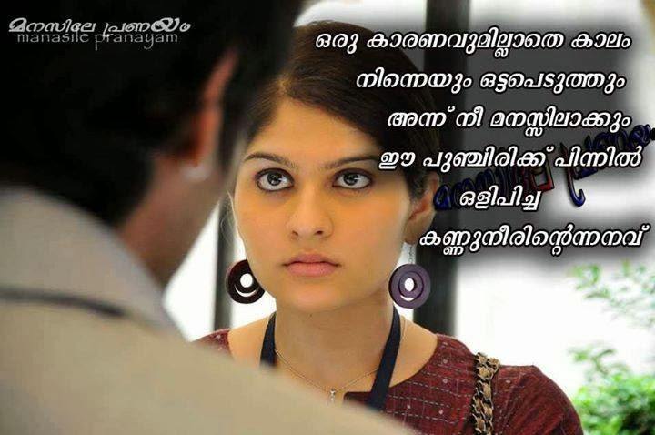 malayalam love failure dialogues - photo #37