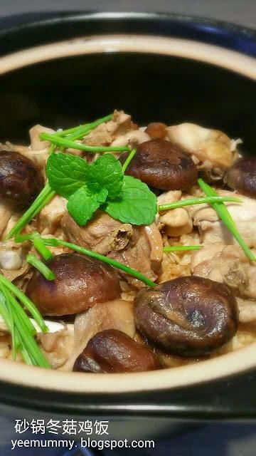 Claypot Chicken Rice 砂锅冬菇鸡饭