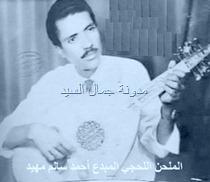 الملحن اللحجي أحمد سالم مهيد2