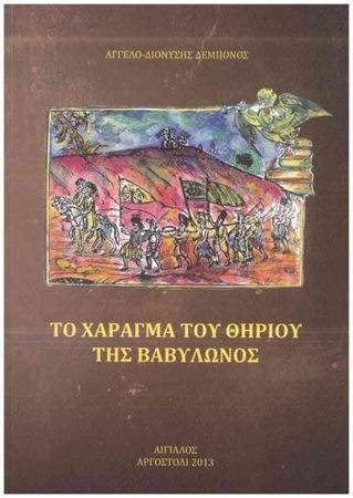 Νέες εκδόσεις: «Το Χάραγμα του Θηρίου της Βαβυλώνος» του Αγγελοδιονύση Δεμπόνου