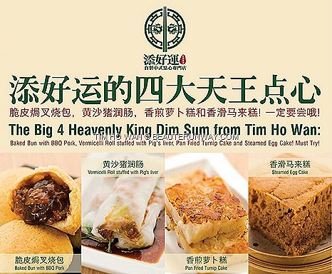 TIM HO WEN SINGAPORE DIM SUM Baked BBQ pork Char Siew bun pepper CHINESE RESTAURANT 1 MICHELIN STAR PLAZA SINGAPURA pan fried turnip cake lo bak gou steam egg cake vermicelli rice roll cheong fun pig liver prawns beef desserts ERA