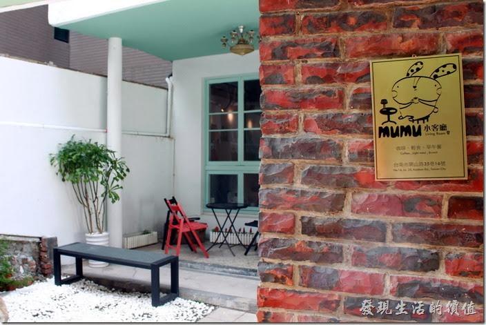 台南mumu小客廳早午餐的外觀。