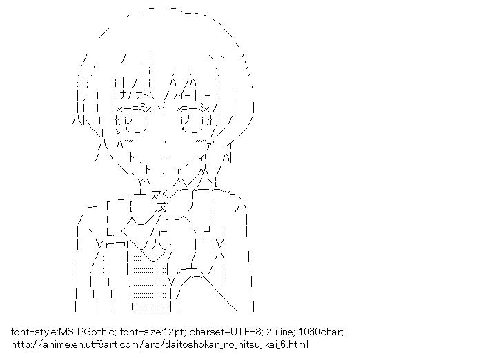 Daitoshokan no Hitsujikai,Misono Senri