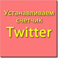 счетчик-Twitter-followers