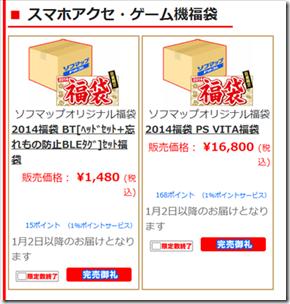 2013-12-29_11h59_02