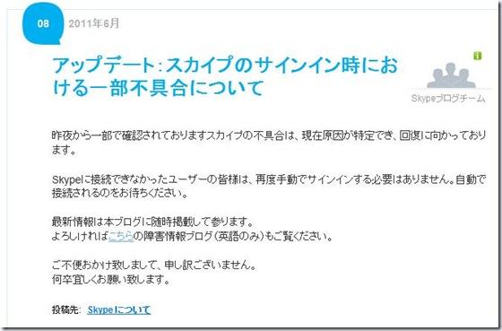 skype_twitter_6_8