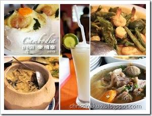 美食篇 - 柬埔寨料理&小吃: 柬式咖哩, 牛腳湯, 腰果冰沙…
