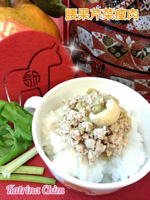 初一 : 腰果芹菜瘦肉 配軟飯