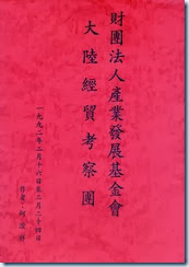 1992-02-大陸經貿考察