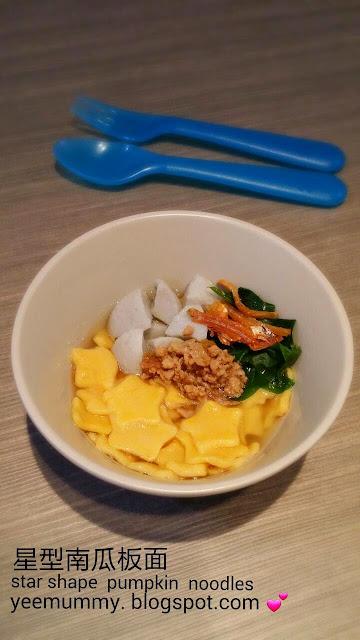 Homemade Pumpkin Noodles 南瓜板面