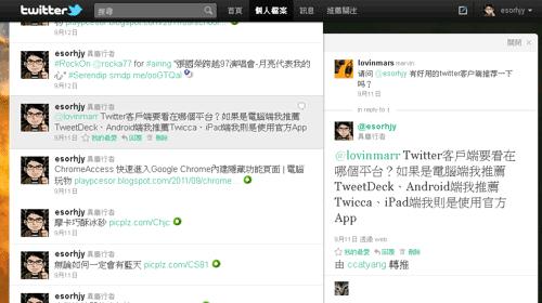 twitter taiwan-07
