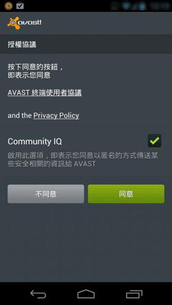 avast! 手機安全軟體-01