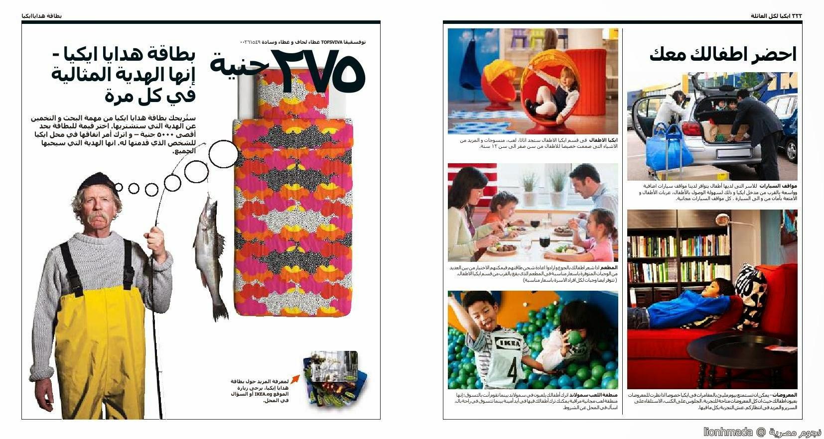 imgeaa870c838699bcf7bb6cc6c108b9282 صور كتالوج ايكيا مصر ikia للديكورات