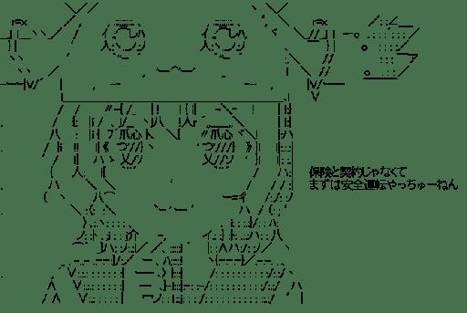 御船流子とキュゥべえヘルメット(電波女と青春男)