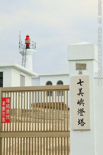 澎湖旅遊七美嶼燈塔