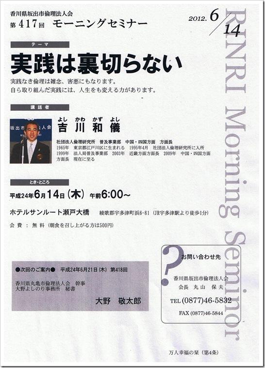 CCF20120607_00000