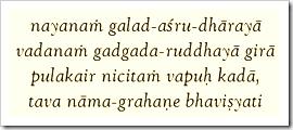 [Chaitanya Charitamrita, Antya 20.36]