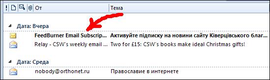 Як оформити підписку через E-mail? FeedBurner Subscription