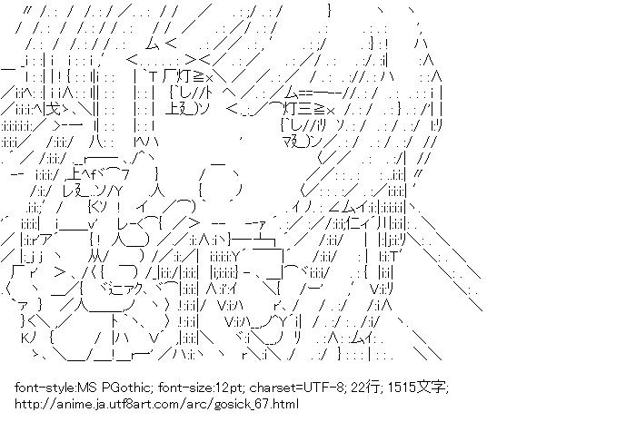 [AA]ヴィクトリカ・ド・ブロワ (ゴシック)