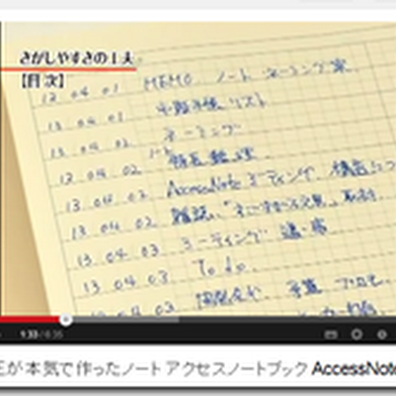 「文具王がアクセスノートブックをどう使ってるか」勝手に推理してみる