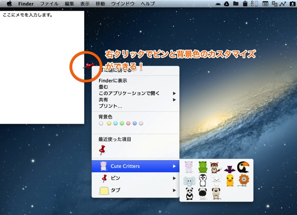 08mac app productivity tabmemo png 2013 06 10 12 55 47
